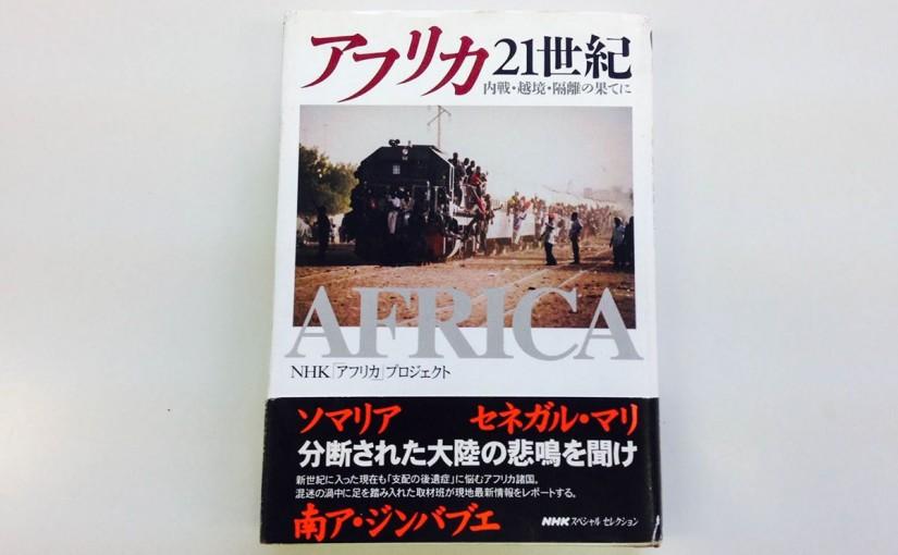 アフリカ21世紀