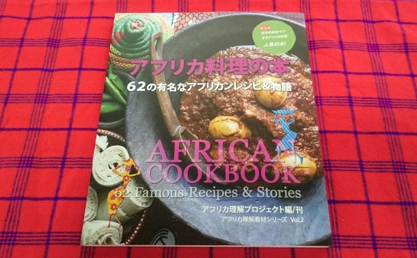 アフリカ料理の本表紙