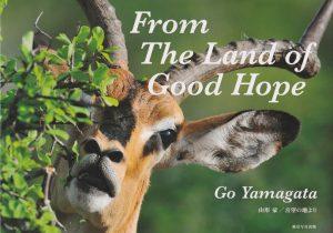 動物たちの瞬間をとらえた美しい一冊 『From The Land of Good Hope(喜望の地より)』 風景写真出版/3,241円(税別)