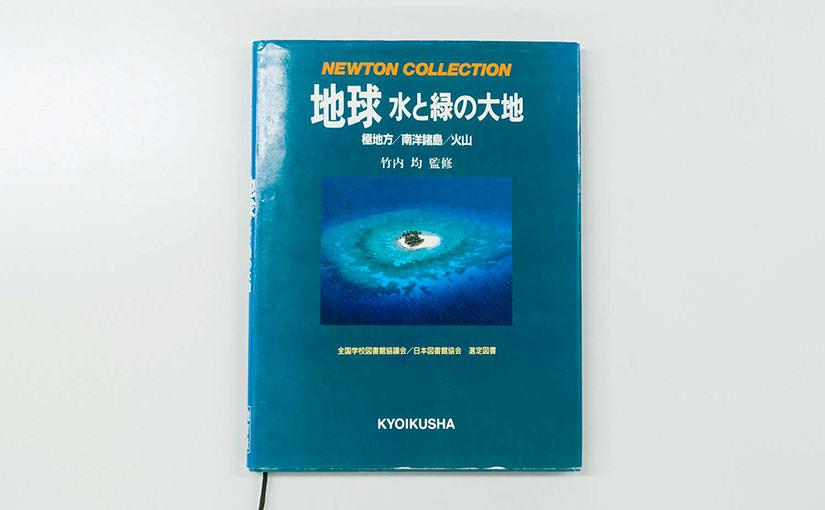 ニュートンコレクション 地球・水と緑の大地