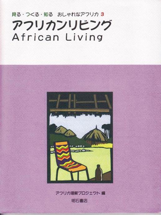 見る・つくる・知る おしゃれなアフリカ3 アフリカンリビング