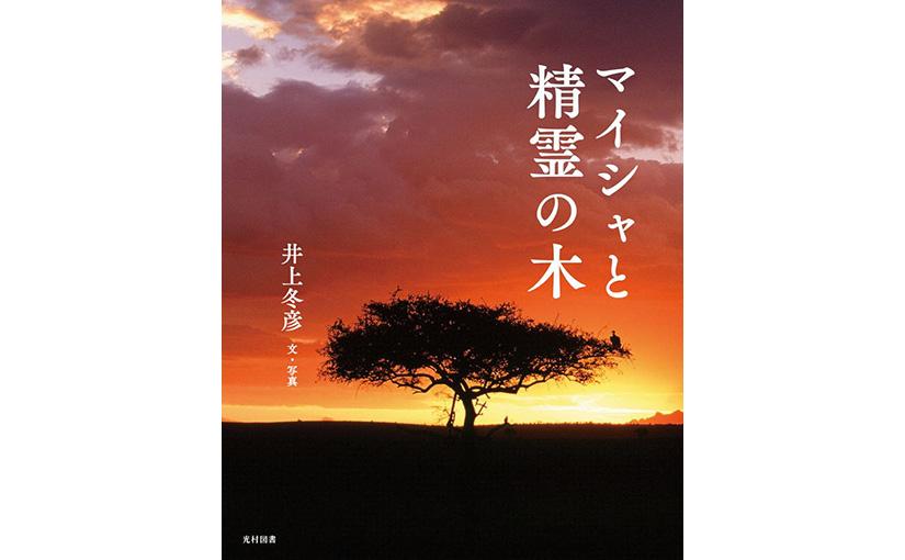 『マイシャと精霊の木』井上冬彦 文・写真